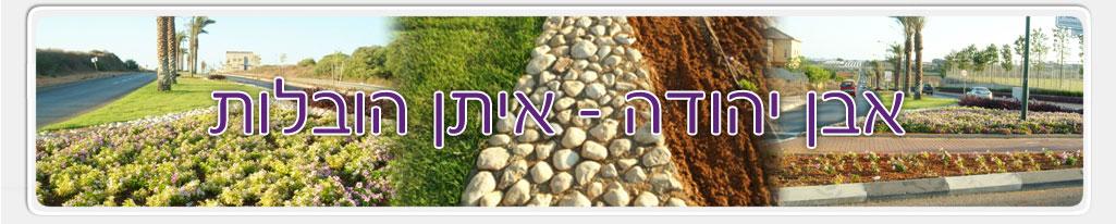 הובלות באבן יהודה